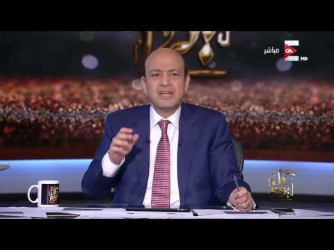 مصر اليوم - شاهد عمرو أديب يؤكد أن السيسي الرئيس الوحيد المطلوب للاغتيال