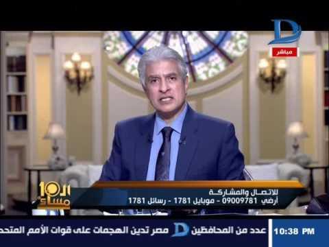 مصر اليوم - شاهد برنامج العاشرة مساء يكشف تفاصيل اختفاء حبيب العادلي