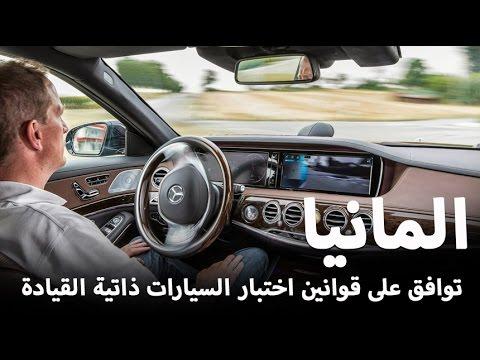 مصر اليوم - ألمانيا توافق على قوانين اختبار السيارات ذاتية القيادة