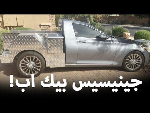 مصر اليوم - مالك سيارة جينيسيس يقوم بتحويلها إلى بيك اب