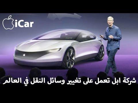 مصر اليوم - شاهد شركة ابل تعمل على تغيير وسائل النقل في العالم