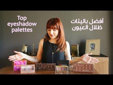 مصر اليوم - بالفيديو تعرفي على أفضل باليتات ظلال العيون