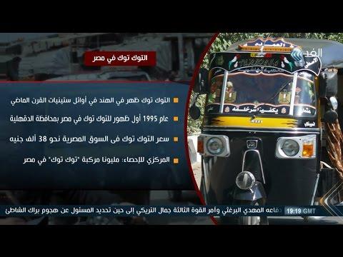 مصر اليوم - شاهد مبتكر السيارة البديلة لـالتوك توك يؤكّد أنّها ستوفر 290 مليون دولار