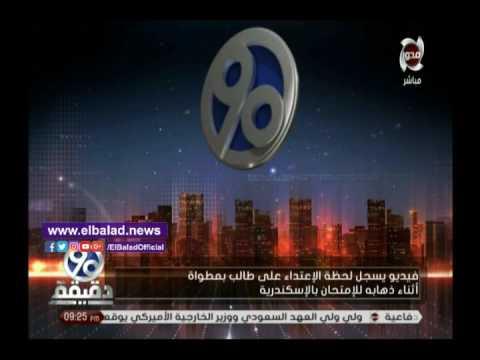 مصر اليوم - شاهد لحظة الاعتداء على شاب في الإسكندرية وذبحه من الخلف