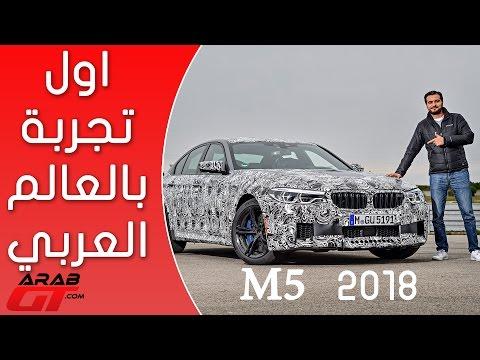 مصر اليوم - تعرف على بي ام دبليو ام5 موديل 2018