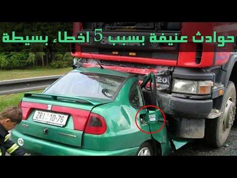 مصر اليوم - شاهد حوادث عنيفة بسبب 5 أخطاء بسيطة