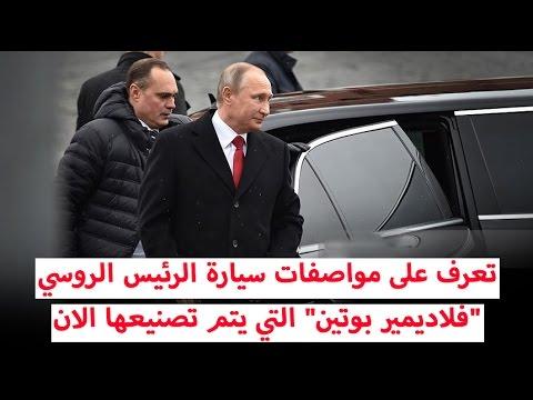 مصر اليوم - مواصفات سيارة الرئيس الروسي فلاديمير بوتين