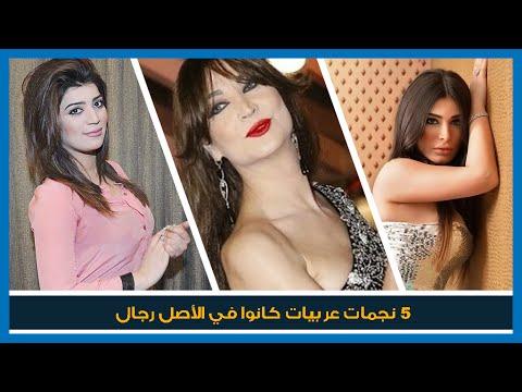مصر اليوم - شاهد 5 نجمات عربيات وعالميات يتحولون كانوا في الأصل رجل