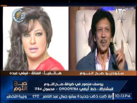 مصر اليوم - شاهد يوسف منصور يكشف مفاجأة زواجه بـفيفي عبده
