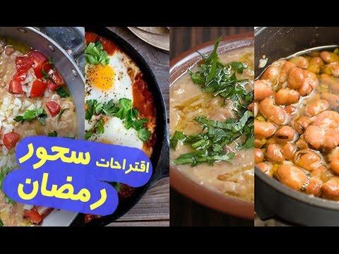 مصر اليوم - شاهد اقتراحات سحور رمضانية متنوعة