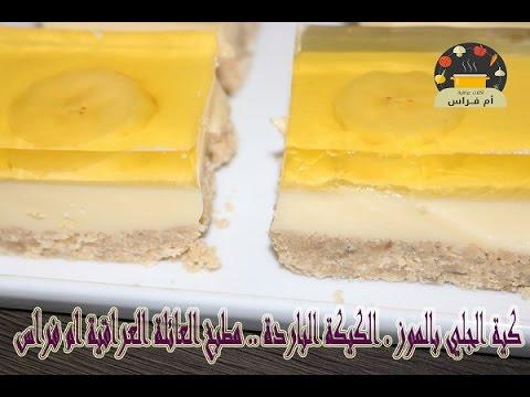 مصر اليوم - شاهد طريقة إعداد كيكة الجلي بالموز