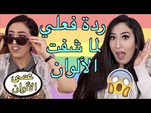 مصر اليوم - شاهد تأثير غريب لنظارة عمى الألوان