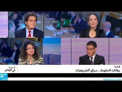 مصر اليوم - بالفيديو الحكومة الفرنسية تُحدث رجّة سياسية بين مؤيّد ومعارض