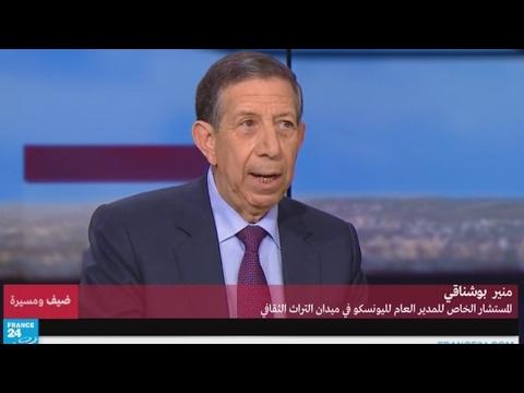 مصر اليوم - بالفيديو منير بوشناقي المستشار الخاص للمدير العام لليونسكو في ميدان التراث الثقافي