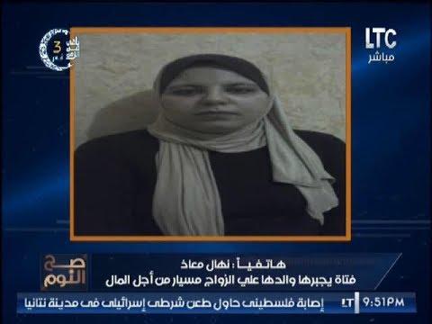 مصر اليوم - شاهد فتاة يجبرها والدها على الزواج مسيار من أجل المال