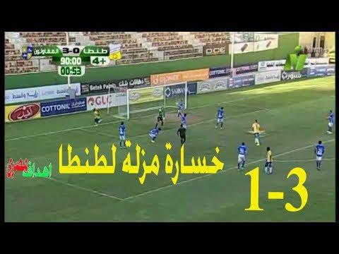 مصر اليوم - بالفيديو  أهداف مباراة طنطا والمقاولون العرب اليوم 1  3