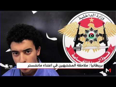 مصر اليوم - شاهد ملاحقة المشتبه بهم في اعتداء مانشستر