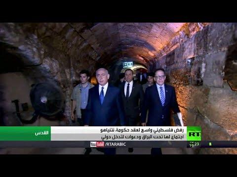 مصر اليوم - شاهد رفض فلسطيني واسع لقرارات حكومة نتنياهو