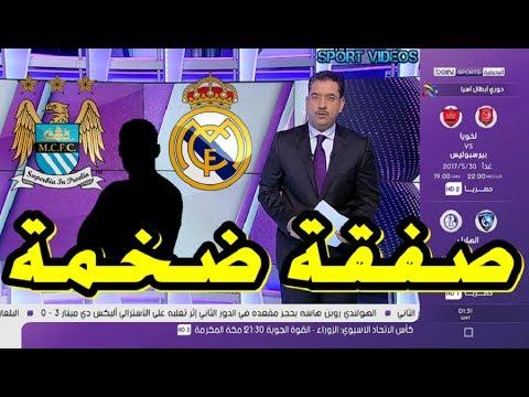 ريال مدريد ومانشستر سيتي يتصارعان لضم هذا النجم