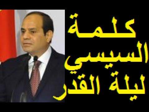 مصر اليوم - شاهد كلمة الرئيس عبدالفتاح السيسي في ليلة القدر
