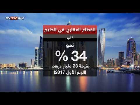 مصر اليوم - شاهد القطاع العقاري في دول الخليج