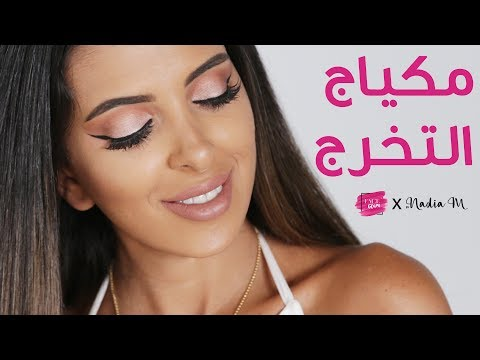 مصر اليوم - طريقة وضع مكياج خفيف وناعم للتخرج