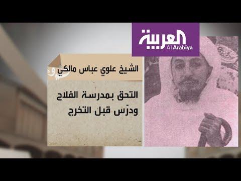 مصر اليوم - شاهد السيرة الذاتية للشيخ علوي عباس مالكي