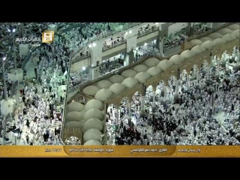 مصر اليوم - شاهد بث مباشر لأجواء صلاة العيد من مكة المكرمة