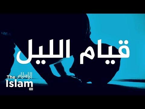 مصر اليوم - شاهد صالح المغامسي يُعلّمنا كيفية المحافظة على قيام الليل
