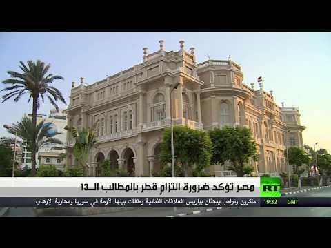 مصر اليوم - شاهد مصر تؤكد ضرورة التزام قطر بالمطالب الـ13