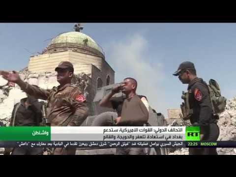 مصر اليوم - شاهد التحالف الدولي سيواصل دعم العراق في محاربة داعش