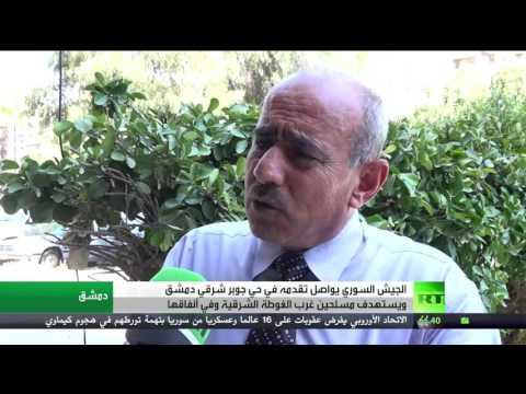 مصر اليوم - شاهد الجيش السوري يواصل عملياته في حي جوبر