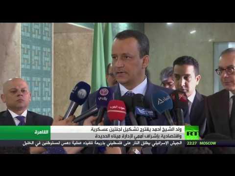 مصر اليوم - شاهد ولد الشيخ أحمد يقترح تشكيل لجنتين عسكرية واقتصادية