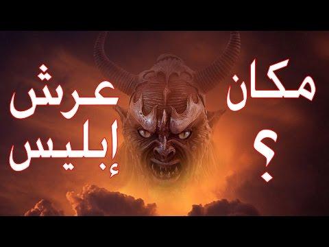 مصر اليوم - بالفيديو تعرَّف على مكان عرش إبليس في الأرض
