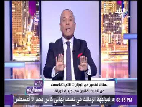 مصر اليوم - شاهد أحمد موسى يُحذِّر أهالي جزيرة الوراق من مخطط إرهابي