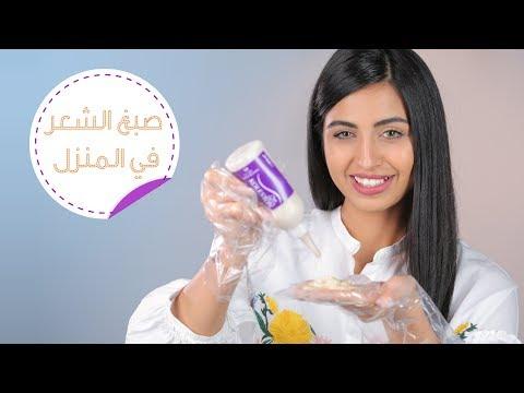 مصر اليوم - بالفيديو صبغات للشعر ونصائح على كل بنت معرفتها