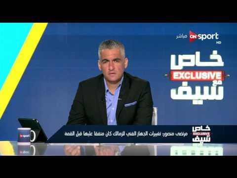 مصر اليوم - شاهد مرتضى منصور يبدي تفاؤله بالجهاز الفني الجديد