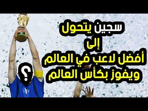 مصر اليوم - شاهد خرج من السجن ليقود منتخب بلاده إلى الفوز في كأس العالم