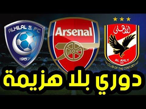 مصر اليوم - شاهد أشهر الأندية التي فازت ببطولة الدوري بدون هزيمة