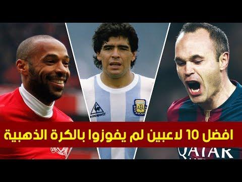 مصر اليوم - شاهد أفضل 10 لاعبين لم يفوزوا بالكرة الذهبية