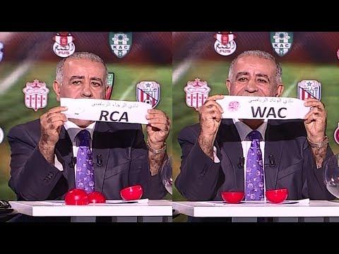 شاهد الإعلان عن موعد ديربي الرجاء و الوداد في البطولة الوطنية