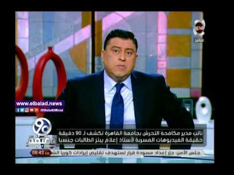 مصر اليوم - شاهد الدمرداش يطالب بسرعة التحقيق في واقعة إبتزاز طالبة من قبل أستاذ إعلام