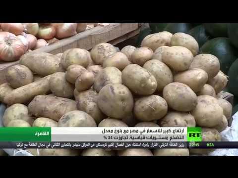 مصر اليوم - شاهد معدل التضخّم  في مصر يصل إلى 34