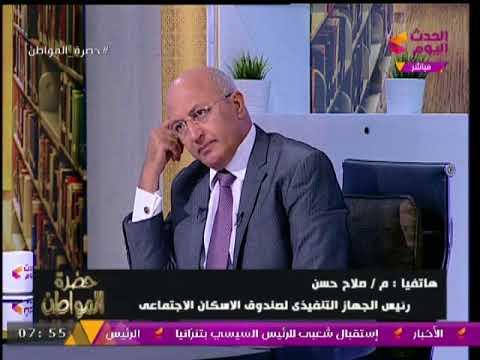 مصر اليوم - شاهد رئيس الإسكان الاجتماعي يكشف مفاجأة في كراسة الشروط