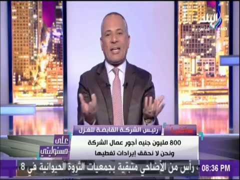 مصر اليوم - شاهد رئيس شركة الغزل والنسيج يفجر مفاجأة عن إضراب العمال