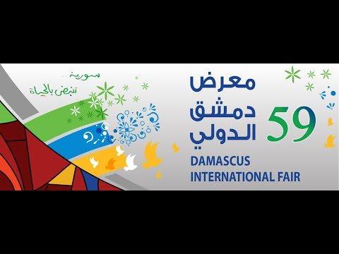 مصر اليوم - شاهد افتتاح معرض دمشق الدولي بعد 5 أعوام من الغياب