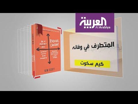 مصر اليوم - شاهد برنامج كل يوم كتاب يقدّم المتطرف في وفائه