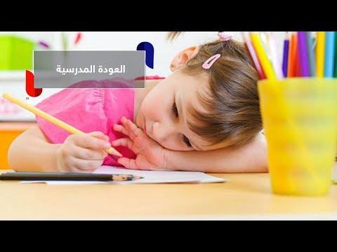 مصر اليوم - شاهد 5 نصائح من أجل عودة مدرسية موفقة للأطفال في المراحل الأولى