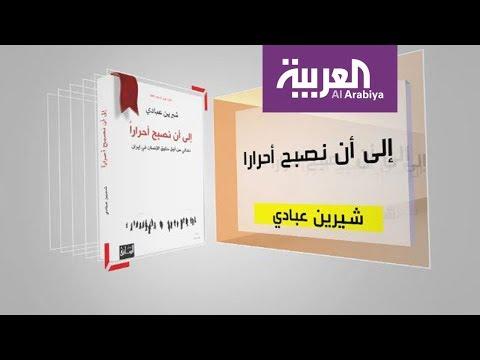 مصر اليوم - شاهد نبذة مختصرة عن كتاب إلى أن نصبح أحرارًا