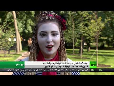 مصر اليوم - شاهد موسكو تحتفل بعيدها الـ870